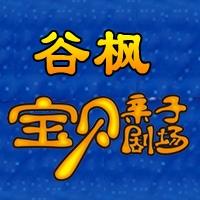 谷枫宝贝亲子剧场