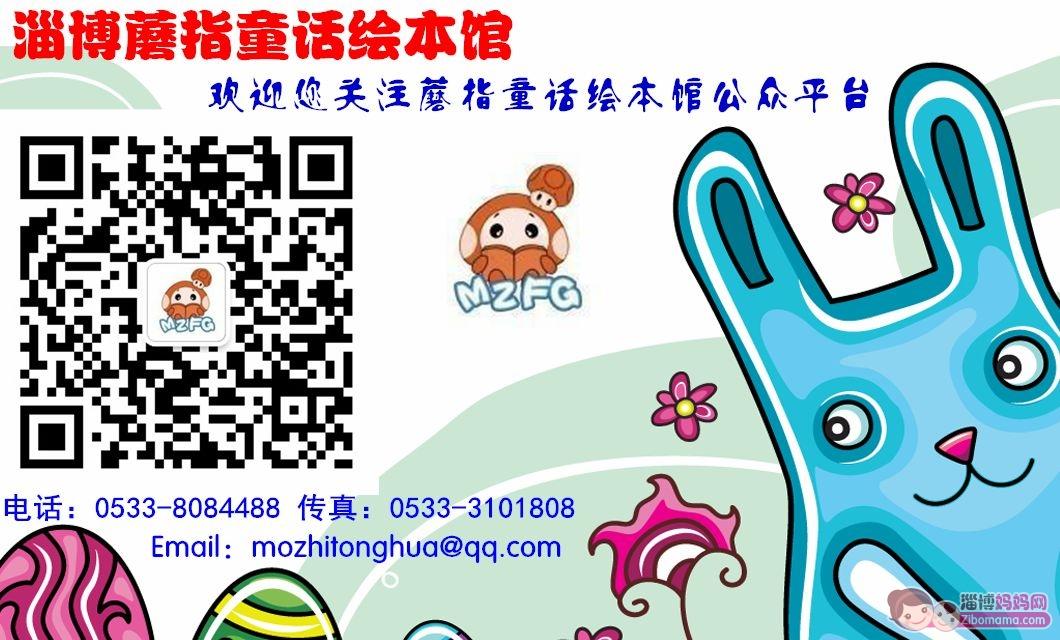亲们~ 关注蘑指童话绘本馆微信公众平台扫一扫二维码中大奖了!