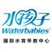 淄博水孩子国际水育早教中心